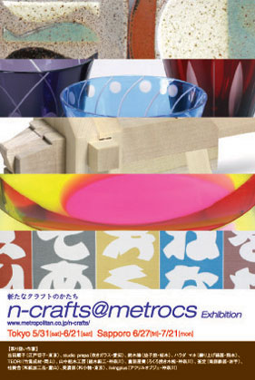 n-crafts
