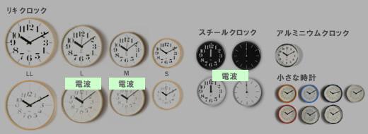 電波時計か