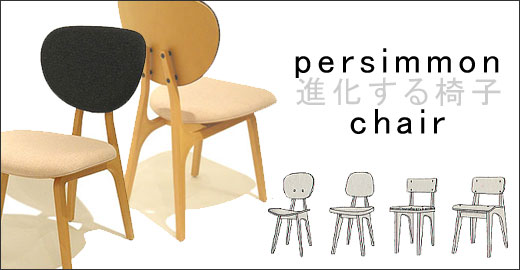 persimmon chair