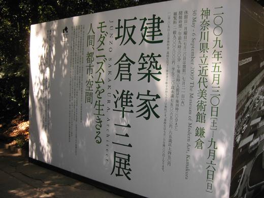坂倉展鎌倉