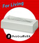 【B】ティッシュボックス