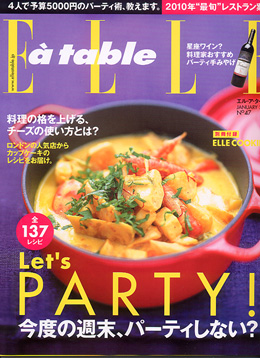 elle a table表紙ブログ