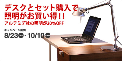 F031デスク・キャンペーン -デスクと照明のセット購入でお買い得!!-