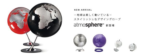 アトモスフィア atmosphere