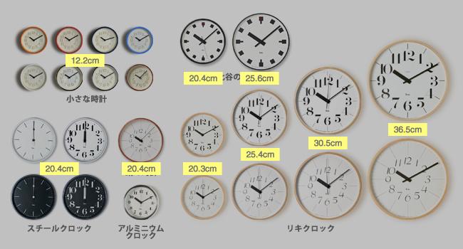 渡辺力クロックコレクション一覧・サイズ比較