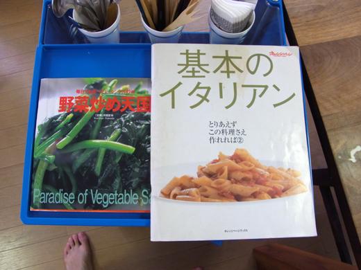 野菜炒め天国 オレンジページ 基本のイタリアン