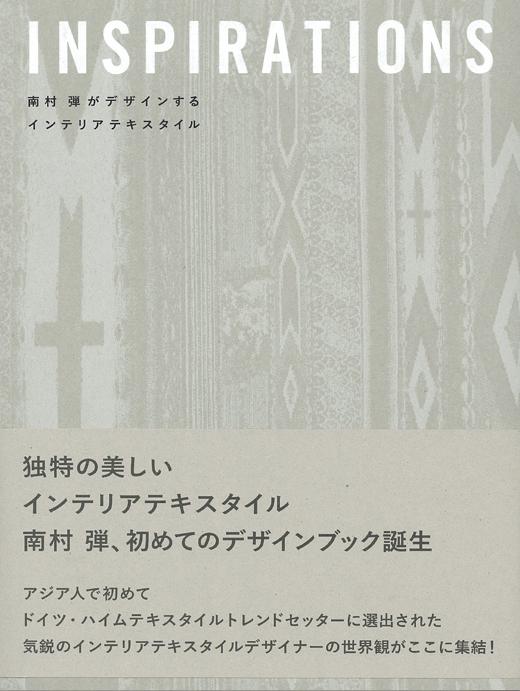 INSRIRATIONS 表紙 南村弾 アカプルコチェア ハイムテキスタイル ニーデック インテリアテキスタイル