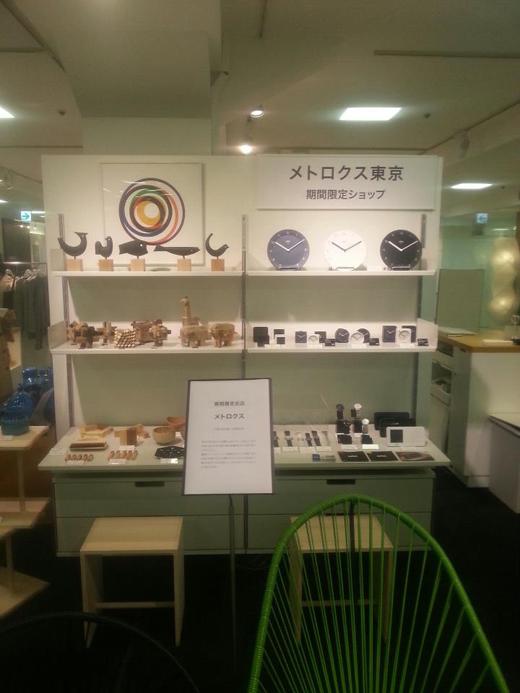 松屋銀座 デザインコレクション マーガレットハウエル メトロクス