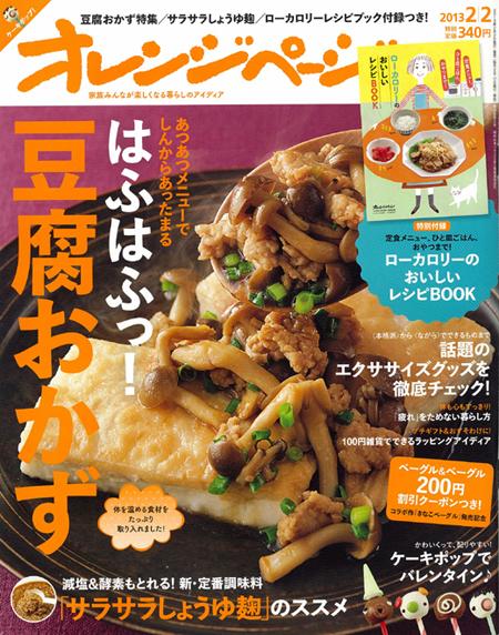 オレンジページ2013年2月2日号  つながって、ひろがって すわってツナガル