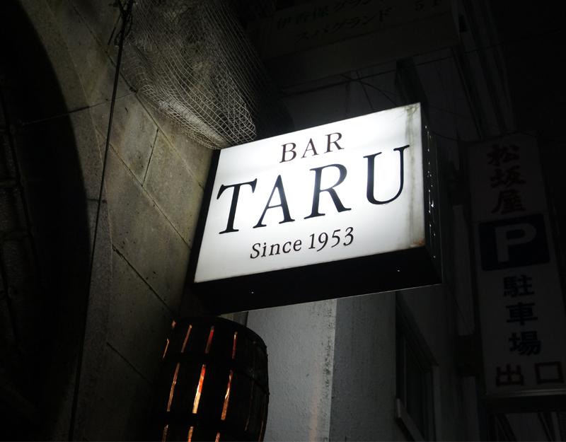 渡辺力さん、剣持勇さんが内装を手がけたBAR TARU