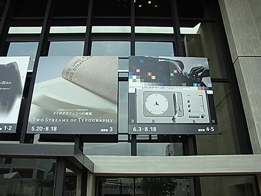 武蔵野美術大学 美術館 入口