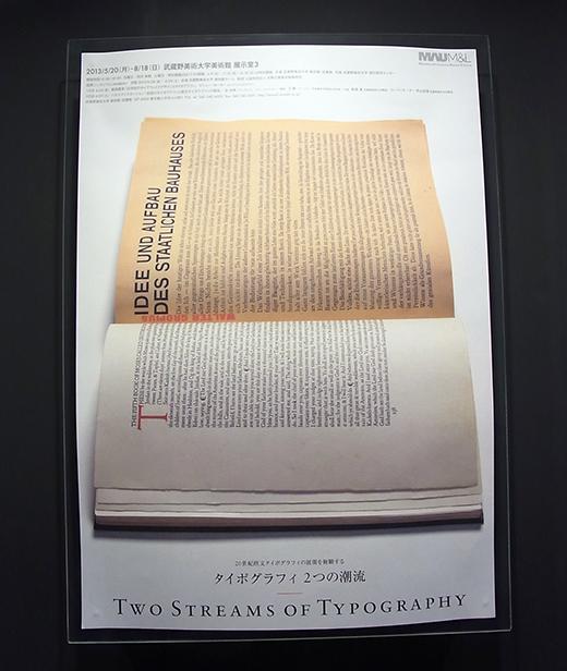 「タイポグラフィ 2つの潮流 Two Streams of Typography」