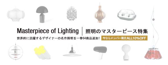 フロス,ヴァーパン,オールーチェ,アルテミデ,インゴマウラーなど世界のデザイナーズ名作照明器具を取り揃えました。