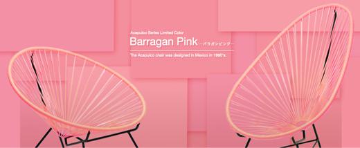 ルイス・バラガンのバラガン邸をイメージしたアカプルコチェア「バラガンピンク」