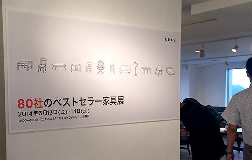 80社のベストセラー家具展/TABROOM 1st Anniversary