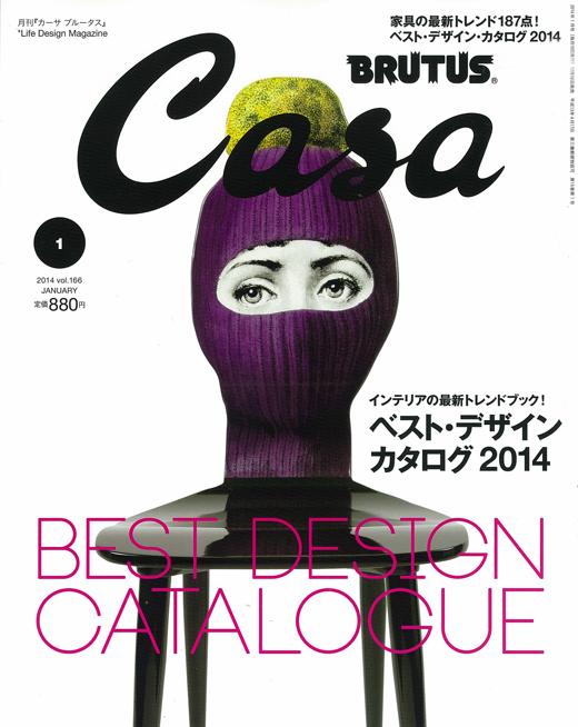 CASA BRUTUS 1月号 表紙