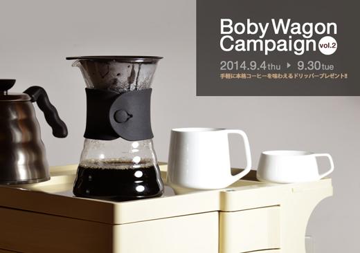 Boby Wagon Campaigin