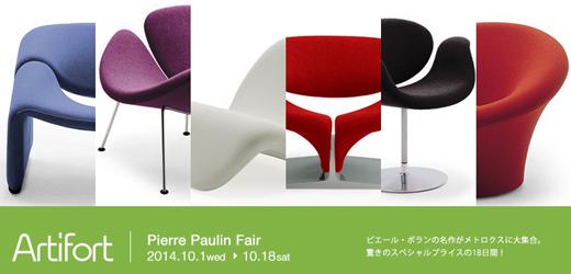 Artifort - Pierre Paulin Fair