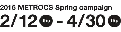 ピエール・ポランの名作「F031デスク・F061サイドボード」の 開梱設置サービスが無料になる、春の新生活応援キャンペーン