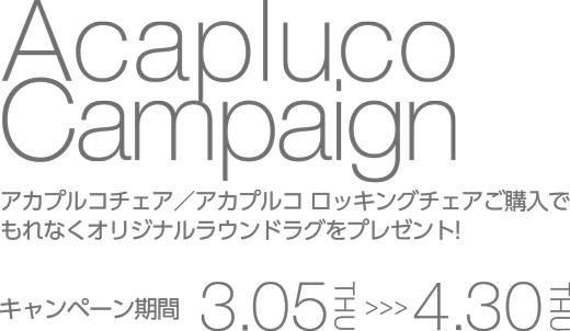 アカプルコチェア/アカプルコロッキングチェアご購入でもれなくオリジナルラウンドラグをプレゼント!