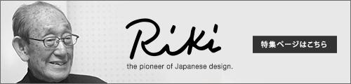 riki_banner