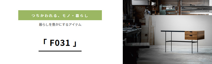 「F031」lifeplus